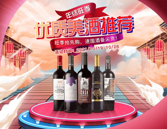 10月19-28日 年终旺季优质美酒推荐