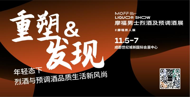 2021摩福男士烈酒展MOFF LIQUOR SHOW 暨摩福男士品质生活博览会