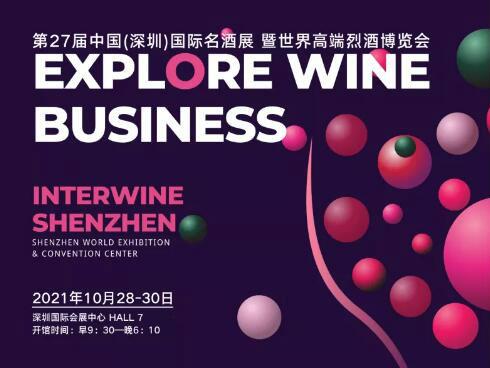 贺兰山东麓葡萄酒产业联盟携26家酒庄参展第27届中国(深圳)国际名酒展
