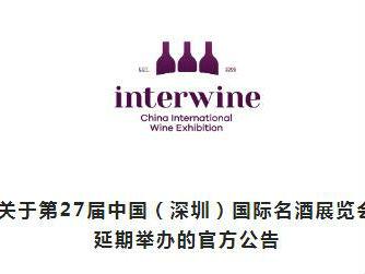 第27届中国(深圳)国际名酒展览会延期至12月举办